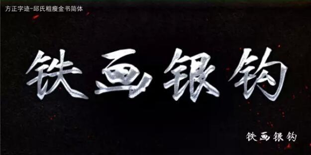 方正字迹-邱氏粗瘦金书简体