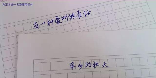 方正字迹-老潘硬笔简体