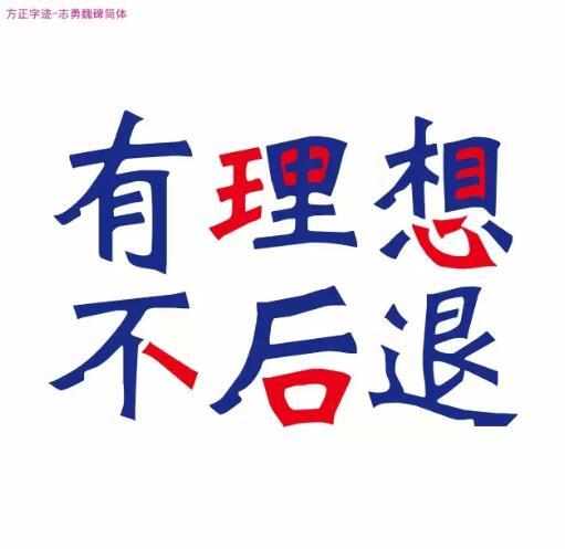 方正字迹-志勇魏碑简体