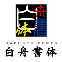 Hakusyu Fonts