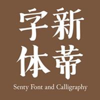 Senty Font