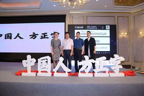 """方正字库""""创新工程"""" 新字体、新技术、新LOGO上海亮相"""