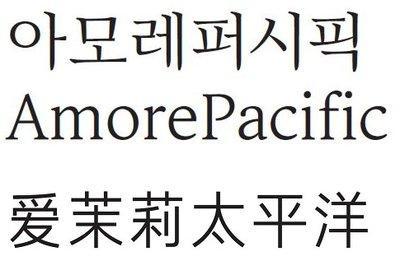 爱茉莉太平洋开发韩国首个企业中文字体 -- 阿丽达黑体