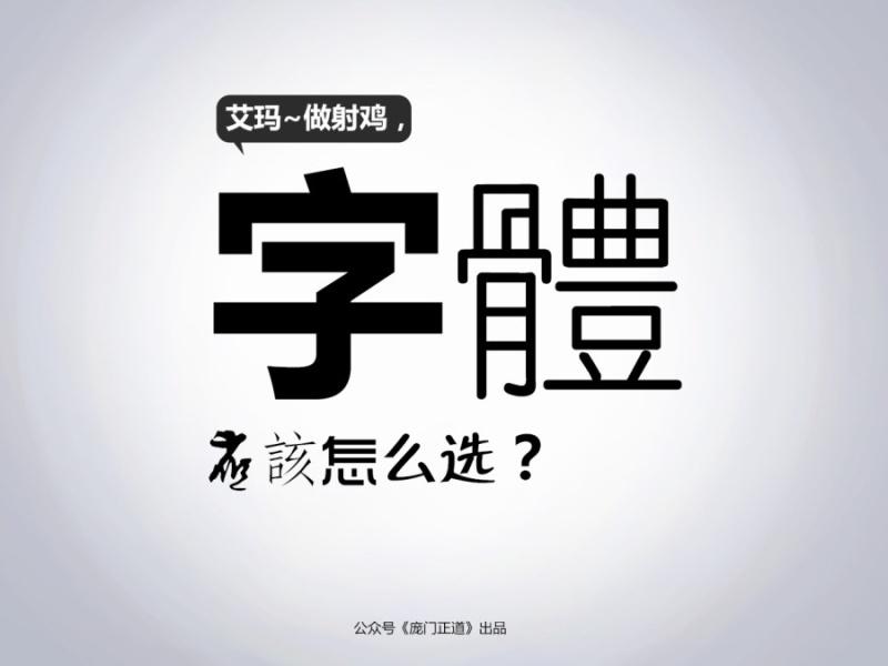 字体应该怎么选?