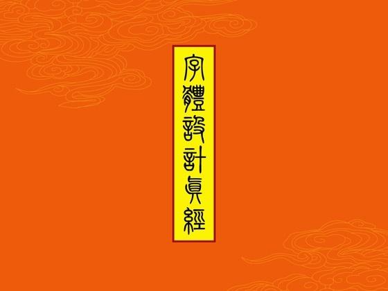 中文平面美术字体设计技巧及经验