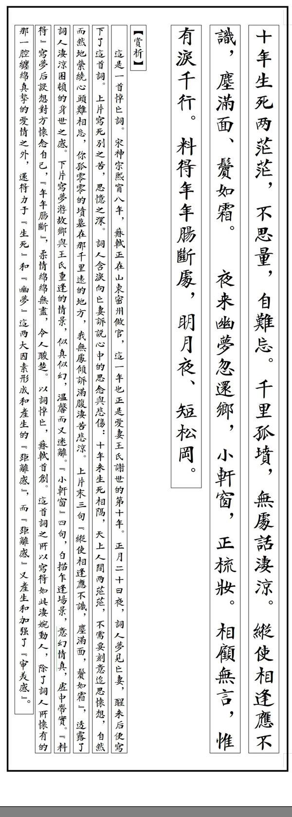 字酷堂海藏楷体