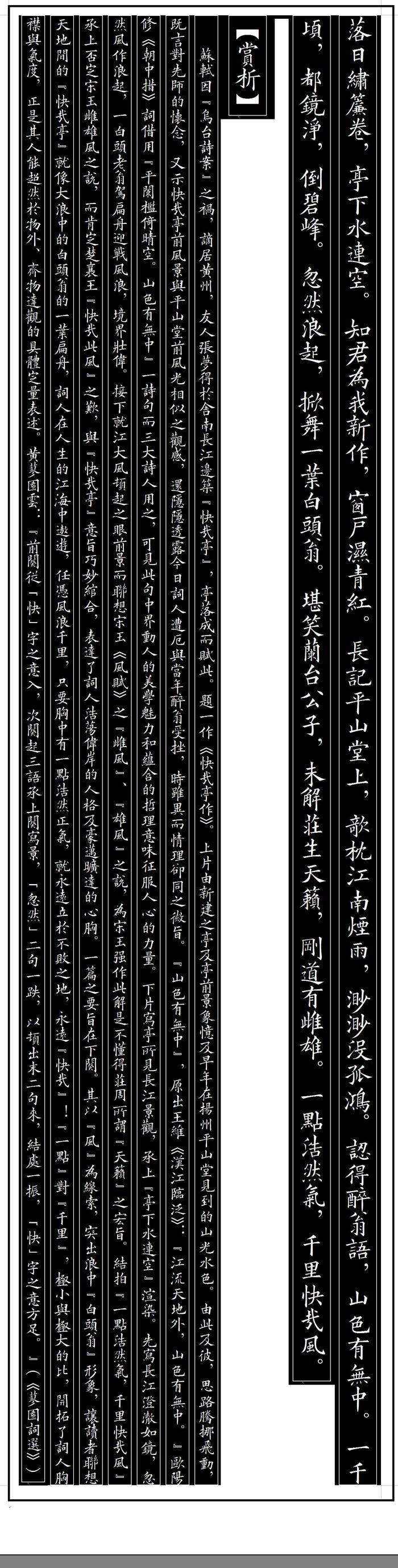 字酷堂黄楷体