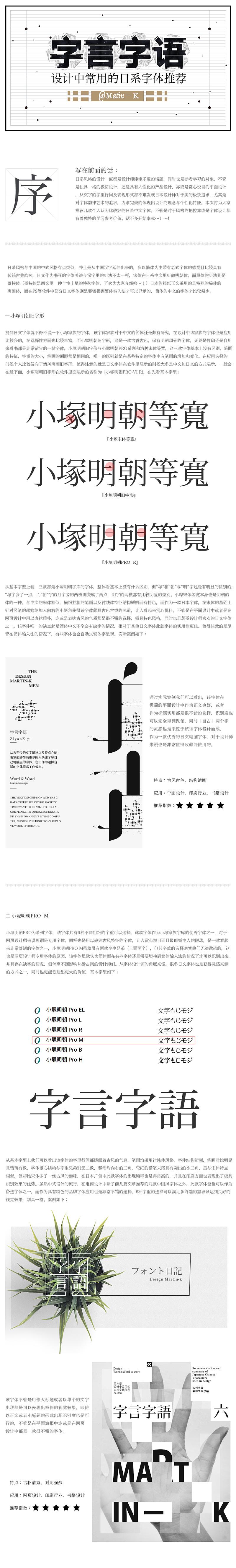 设计中常用的日系字体推荐与总结