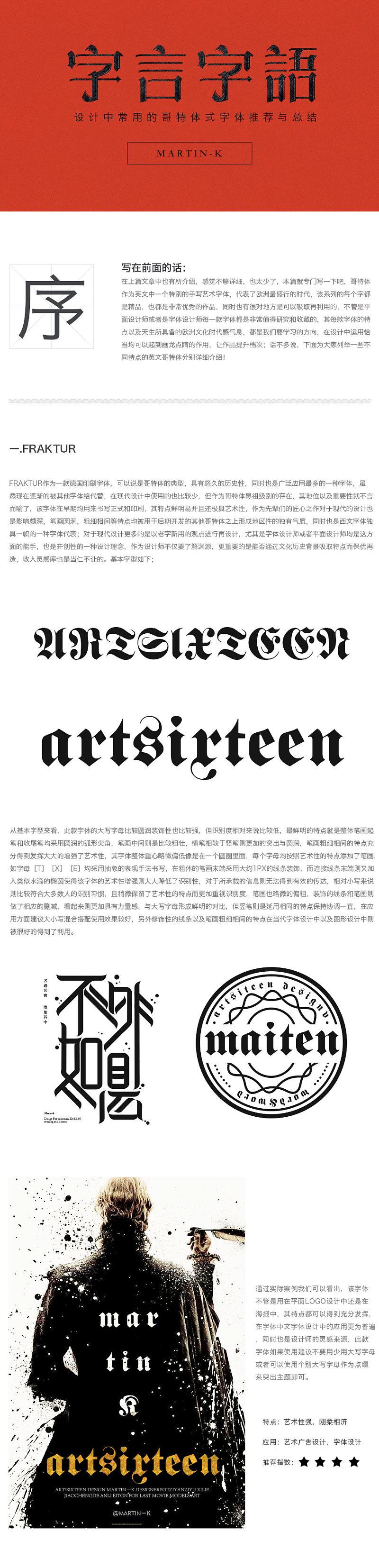 设计中常用的哥特式字体推荐与总结