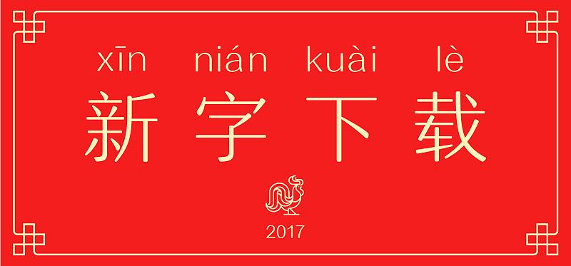 汉仪新品书法体|喜气洋洋的新年问候!