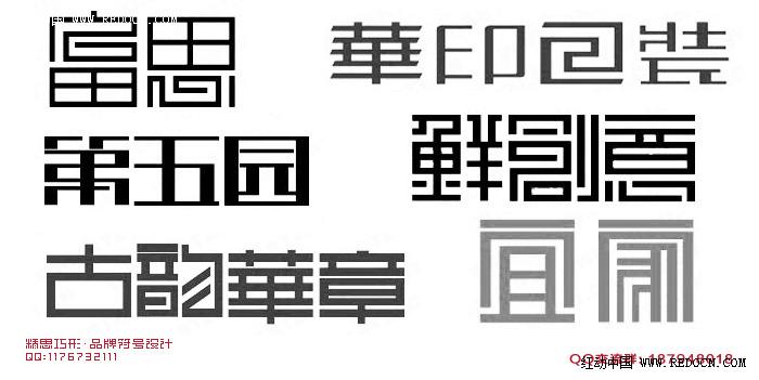 字体设计方法——笔画方直