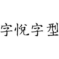 Ziyue Font
