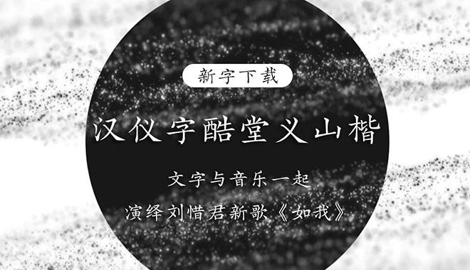 汉仪字酷堂义山楷W