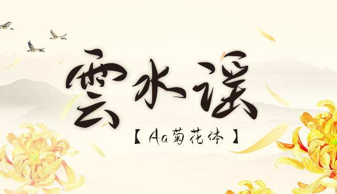 Aa菊花体 (非商业使用)
