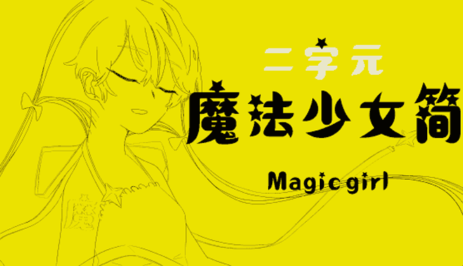 二字元魔法少女简 常规