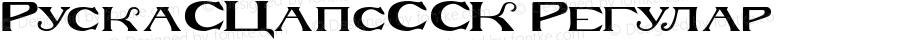 RuskaSCapsSSK Regular Macromedia Fontographer 4.1 8/13/95