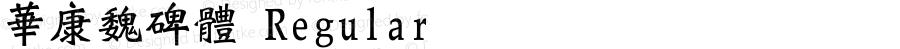 華康魏碑體 Regular 1 Aug., 1999: Unicode Version 1.00