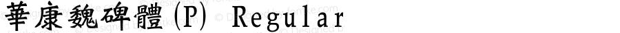 華康魏碑體(P) Regular 1 Aug., 1999: Unicode Version 1.00