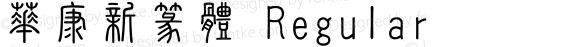 華康新篆體 Regular 1 Aug., 1999: Unicode Version 1.00