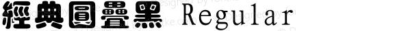 经典圆叠黑 Regular 一九九五年八月 版本V1.00