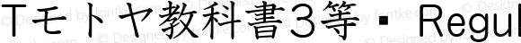 Tモトヤ教科書3等幅 Regular Version T-2.10