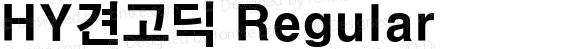 HY견고딕 Regular