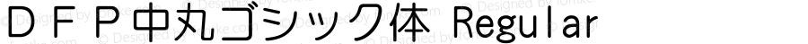 DFP中丸ゴシック体 Regular 1 Apr, 1997: Version 2.10