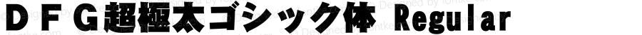 DFG超極太ゴシック体 Regular 1 Apr, 1997: Version 1.00