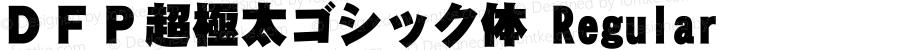 DFP超極太ゴシック体 Regular 1 Apr, 1997: Version 1.00