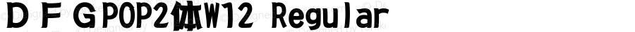 DFGPOP2体W12 Regular 1 Apr, 1997: Version 1.00