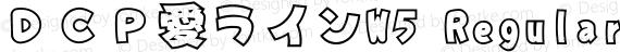 DCP愛ラインW5 Regular preview image
