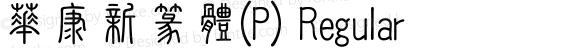 華康新篆體(P) Regular 1 July., 2000: Unicode Version 2.00