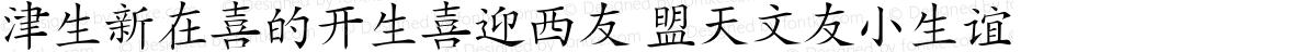 Hanzi-Kaishu Regular