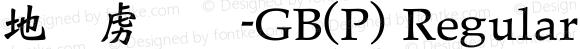 華康簡魏碑-GB(P) Regular 1 July., 2000: Unicode Version 2.00