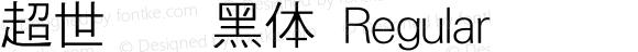 超世纪细黑体 Regular 王汉宗字集(1), March 8, 2001; 1.00, initial release