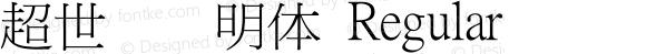 超世纪细明体 Regular 王汉宗字集(1), March 8, 2001; 1.00, initial release