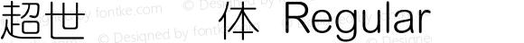 超世纪细圆体 Regular 王汉宗字集(1), March 8, 2001; 1.00, initial release