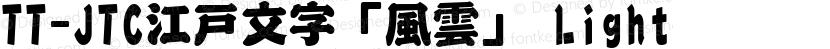 TT-JTC江戸文字「風雲」 Light Preview Image