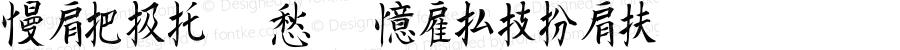 Kanji E Regular Version 1.0, copyright 1994, by Jim Kurrasch, Goleta, California, USA.