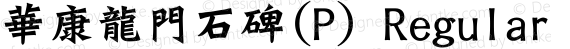 華康龍門石碑(P) Regular preview image