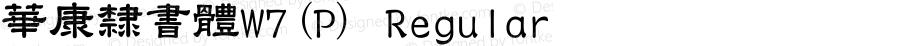 華康隸書體W7(P) Regular 1 July., 2000: Unicode Version 2.00