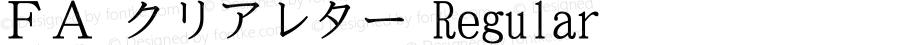 FA クリアレター Regular Version 1.01