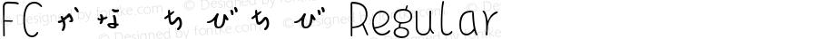 FCかな ちびちび Regular Version 001.20