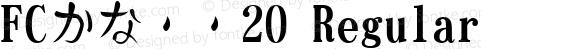 FCかな書体20 Regular preview image
