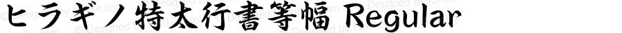ヒラギノ特太行書等幅 Regular 4.10