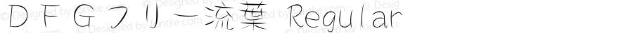 DFGフリー流葉 Regular 1 Sep, 1997: Version 2.00
