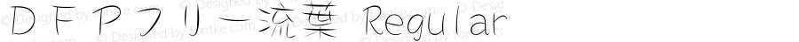 DFPフリー流葉 Regular 1 Sep, 1997: Version 2.00