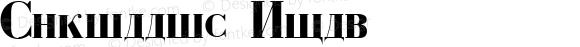 Cyrillic Bold