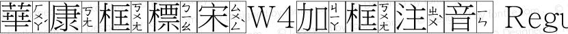 華康框標宋W4加框注音 Regular Preview Image