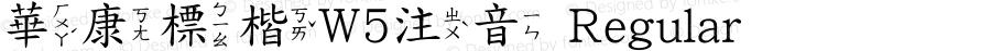華康標楷W5注音 Regular Version 1.01